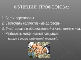 ФУНКЦИИ ПРОФСОЮЗА: 1. Вести переговоры. 2. Заключать коллективные договоры. 3