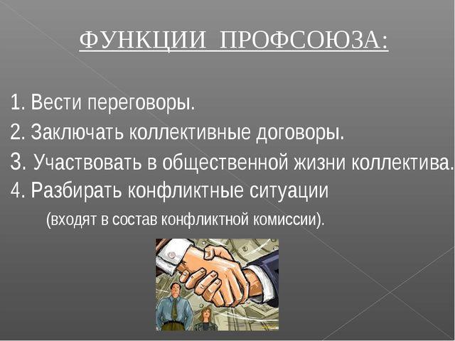 ФУНКЦИИ ПРОФСОЮЗА: 1. Вести переговоры. 2. Заключать коллективные договоры. 3...