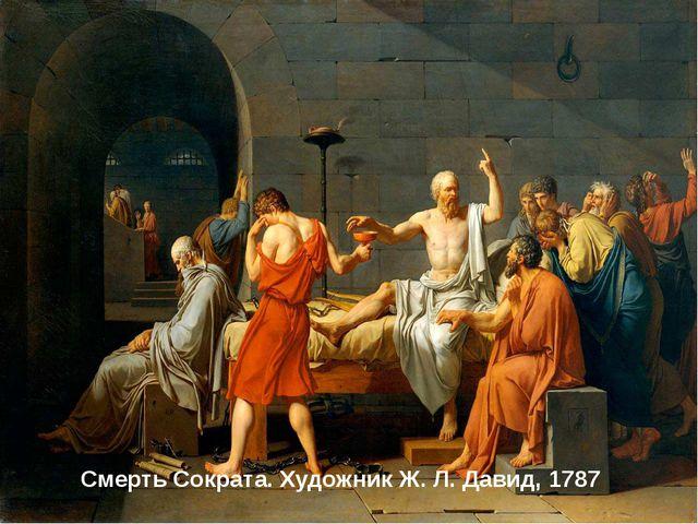 Смерть Сократа. Художник Ж. Л. Давид, 1787