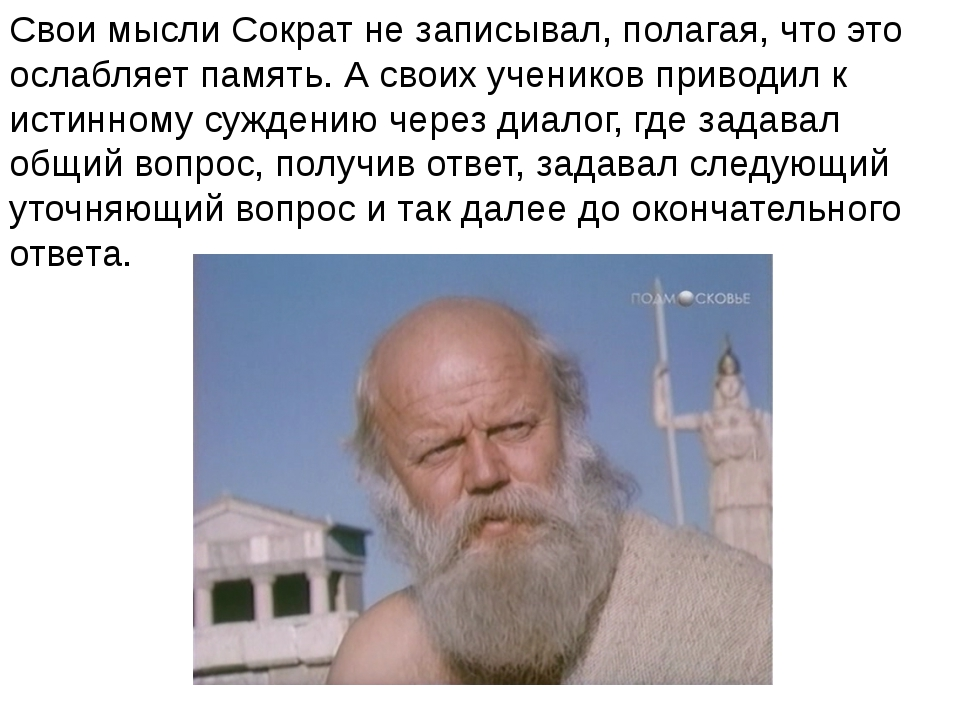 Свои мысли Сократ не записывал, полагая, что это ослабляет память. А своих уч...