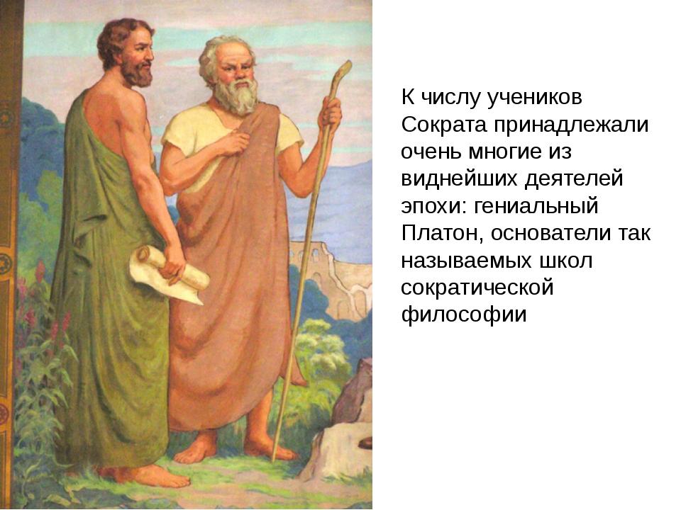 К числу учеников Сократа принадлежали очень многие из виднейших деятелей эпох...