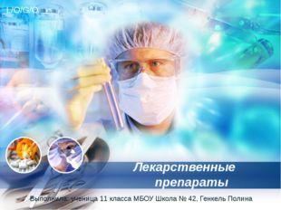 Лекарственные препараты Выполнила: ученица 11 класса МБОУ Школа № 42, Генкель
