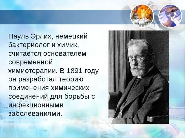 Пауль Эрлих, немецкий бактериолог и химик, считается основателем современной...