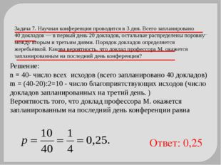 Задача 7. Научная конференция проводится в 3 дня. Всего запланировано 40докл
