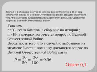 Задача 14. В сборнике билетов по истории всего 50 билетов, в 18 из них встреч