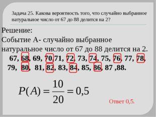 Задача 25. Какова вероятность того, что случайно выбранное натуральное число