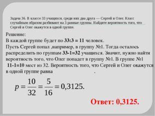 Задача 36. В классе 33 учащихся, среди них два друга— Сергей и Олег. Класс с