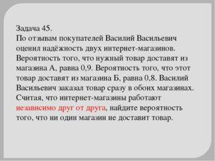 Задача 45. По отзывам покупателей Василий Васильевич оценил надёжность двух и