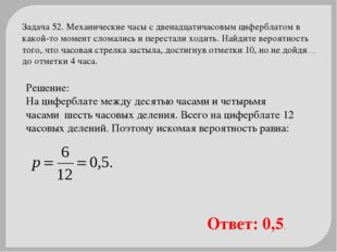 Задача 52. Механические часы с двенадцатичасовым циферблатом в какой-то момен