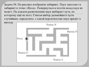 Задача 54. На рисунке изображён лабиринт. Паук заползает в лабиринт в точке «