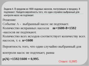 Задача 4. В среднем из 1600 садовых насосов, поступивших в продажу, 8 подтека
