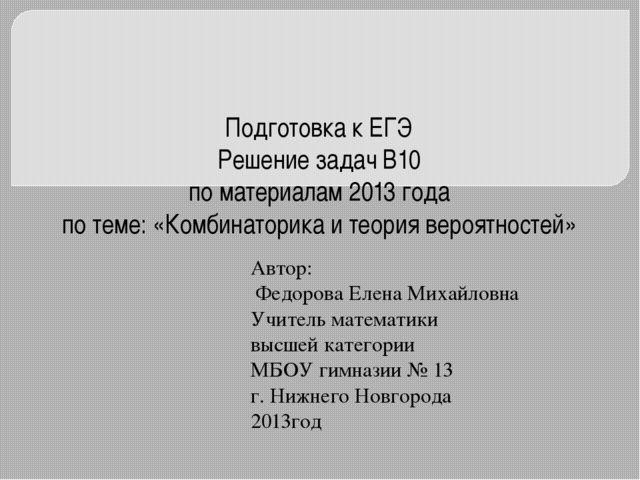 Подготовка к ЕГЭ Решение задач В10 по материалам 2013 года по теме: «Комбинат...