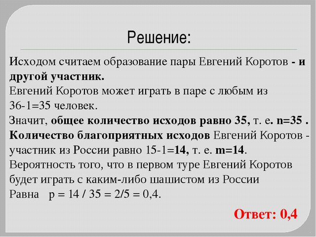 Решение: Исходом считаем образование пары Евгений Коротов - и другой участник...