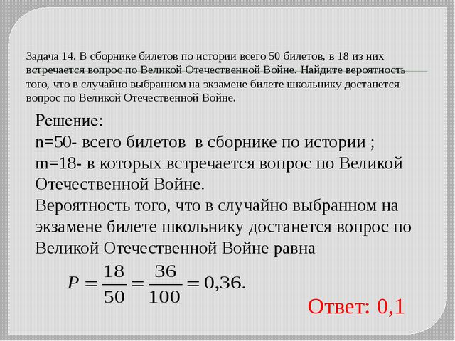 Задача 14. В сборнике билетов по истории всего 50 билетов, в 18 из них встреч...