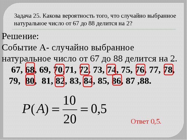 Задача 25. Какова вероятность того, что случайно выбранное натуральное число...