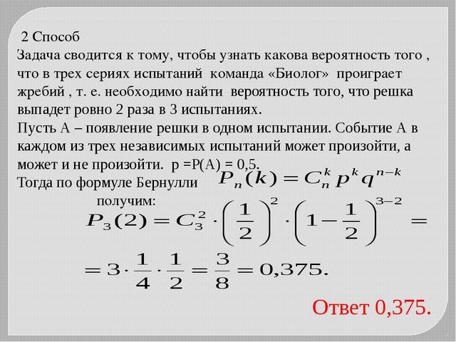 2 Способ Задача сводится к тому, чтобы узнать какова вероятность того , что...