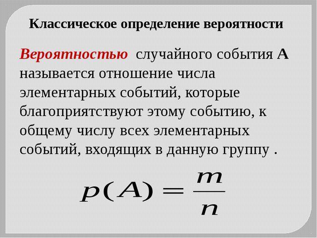 Вероятностью случайного события А называется отношение числа элементарных со...