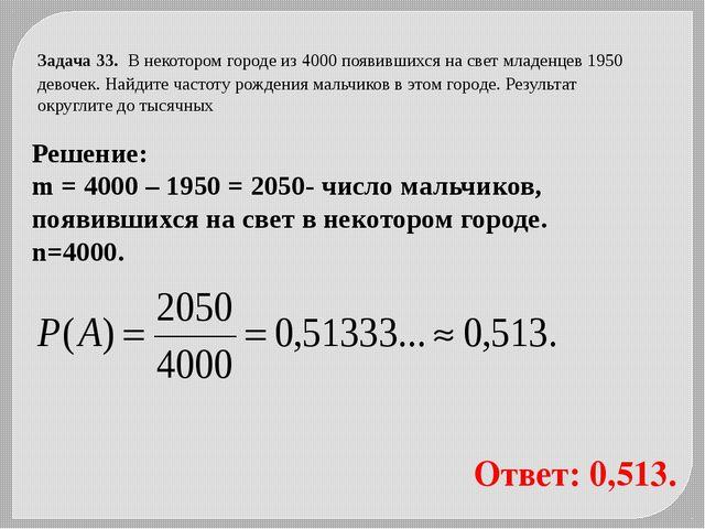 Ответ: 0,513. Решение: m = 4000 – 1950 = 2050- число мальчиков, появившихся н...