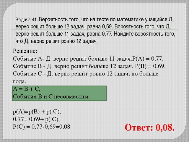 Задача 41. Вероятность того, что на тесте по математике учащийся Д. верно ре...