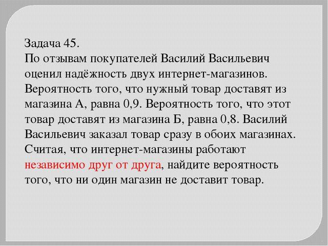 Задача 45. По отзывам покупателей Василий Васильевич оценил надёжность двух и...