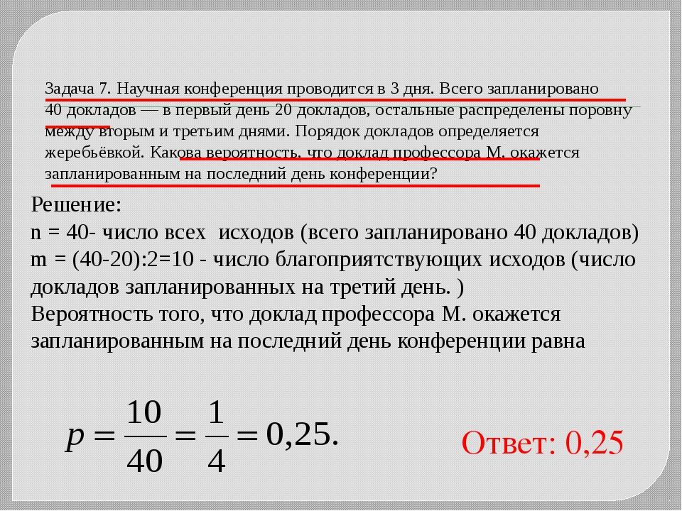Задача 7. Научная конференция проводится в 3 дня. Всего запланировано 40докл...