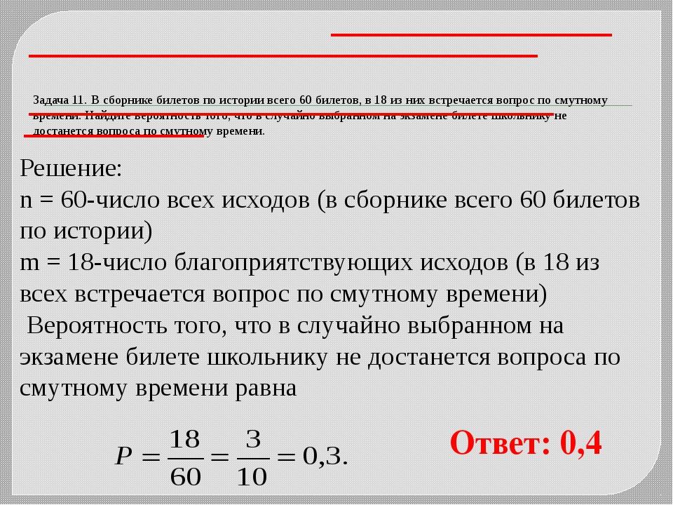 Задача 11. В сборнике билетов по истории всего 60 билетов, в 18 из них встреч...