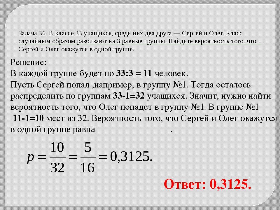 Задача 36. В классе 33 учащихся, среди них два друга— Сергей и Олег. Класс с...
