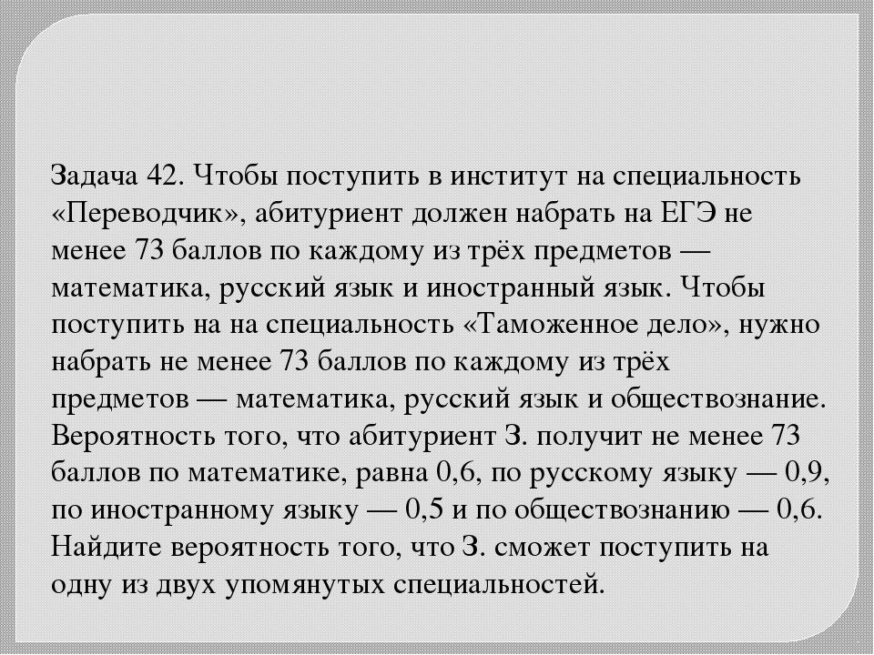 Задача 42. Чтобы поступить в институт на специальность «Переводчик», абитурие...