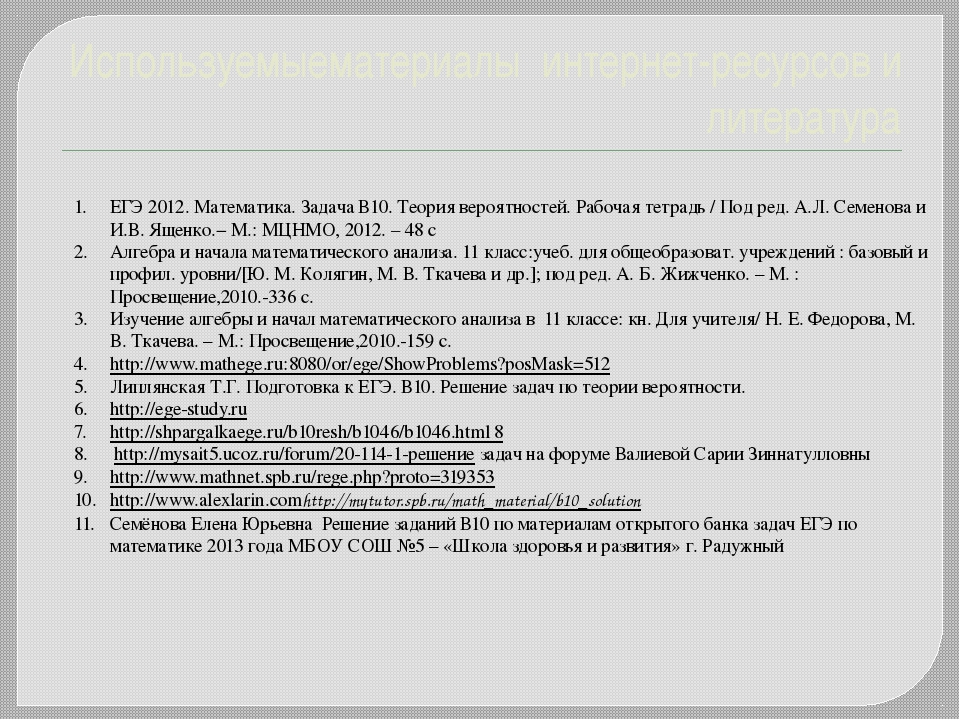 Используемыематериалы интернет-ресурсов и литература ЕГЭ 2012. Математика. За...