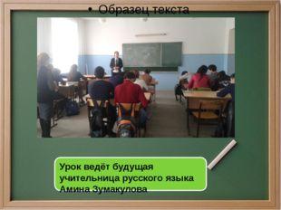 Урок ведёт будущая учительница русского языка Амина Зумакулова