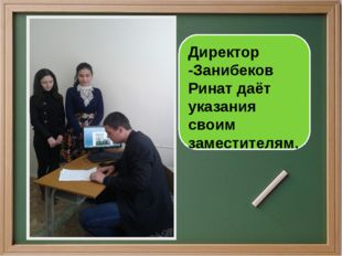 Директор -Занибеков Ринат даёт указания своим заместителям.