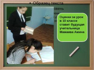 Оценки за урок в 10 классе ставит будущая учительница Мамаева Амина