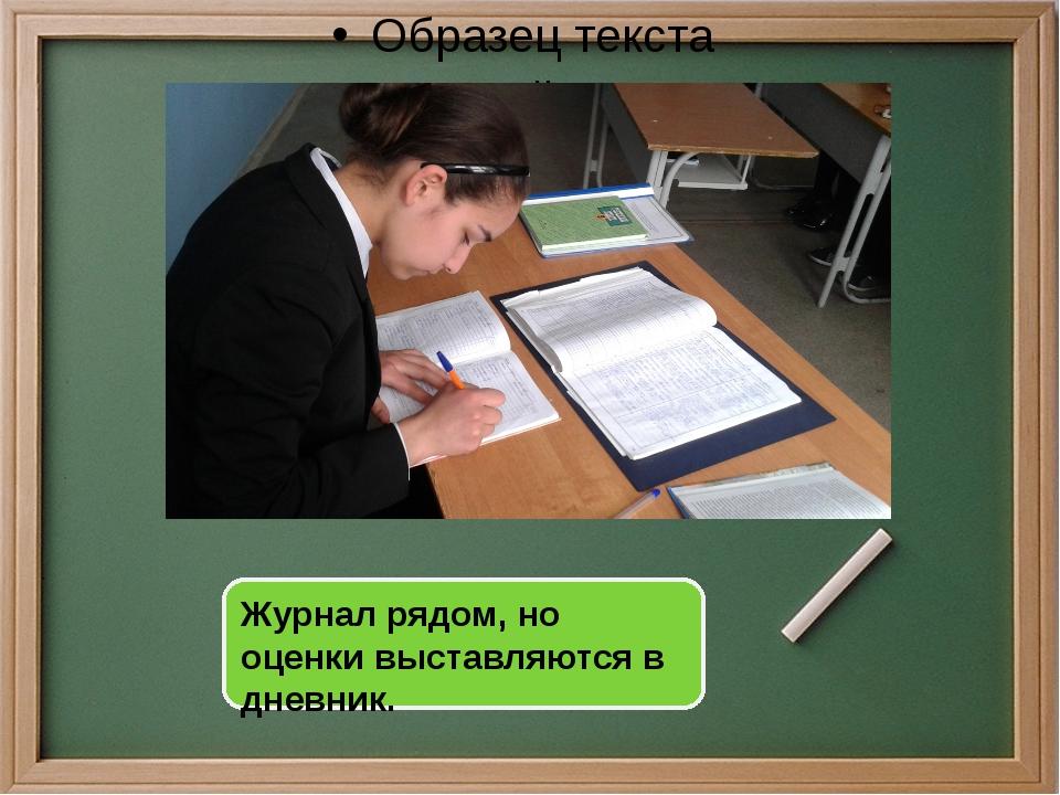 Журнал рядом, но оценки выставляются в дневник.