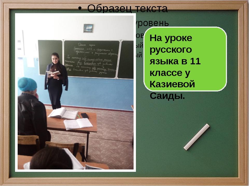 На уроке русского языка в 11 классе у Казиевой Саиды.