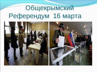 Общекрымский Референдум 16 марта