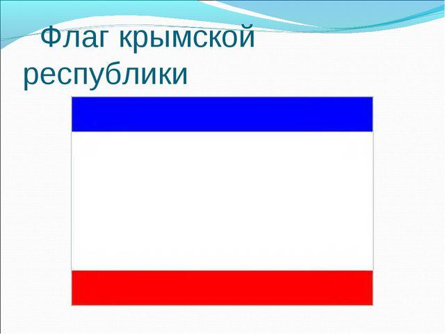 Флаг крымской республики
