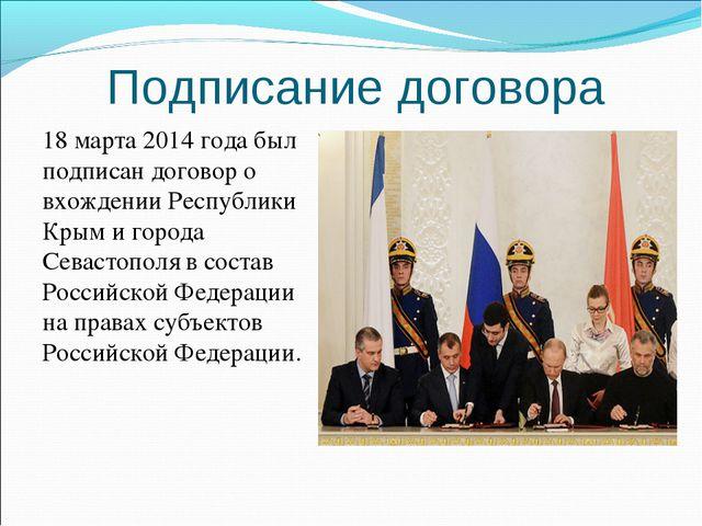 Подписание договора 18 марта 2014 года был подписан договор о вхождении Рес...