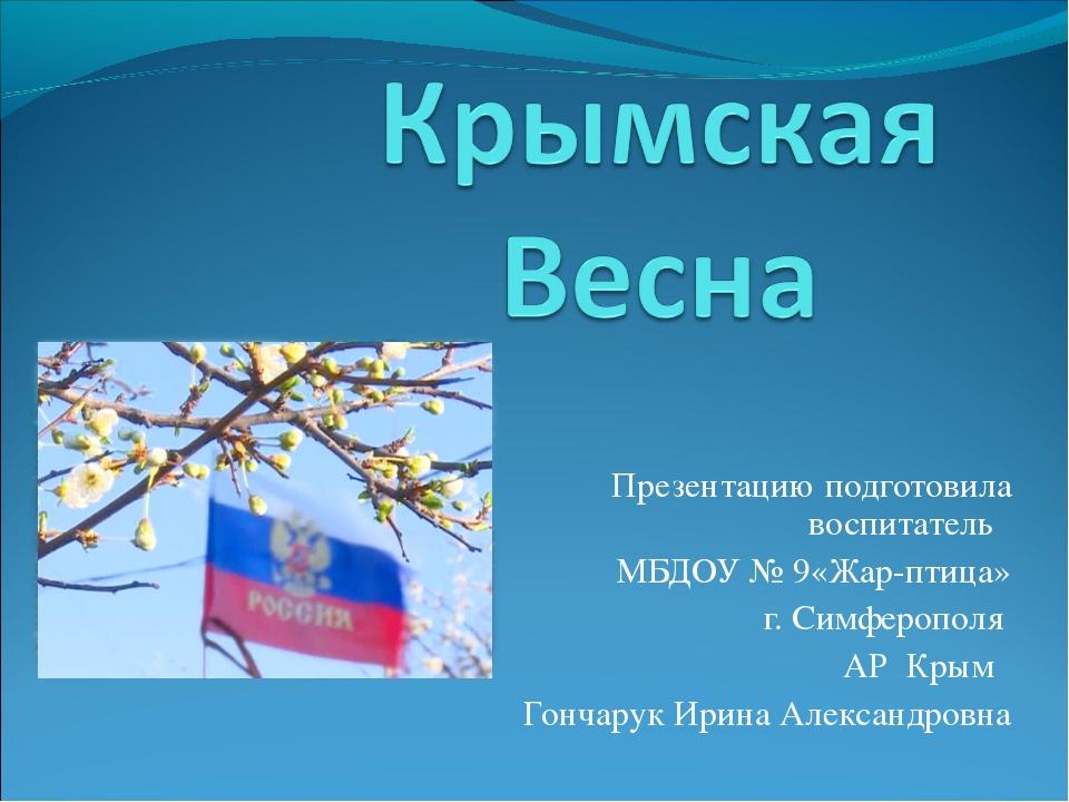 Презентацию подготовила воспитатель МБДОУ № 9«Жар-птица» г. Симферополя АР Кр...