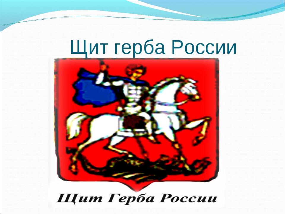Щит герба России