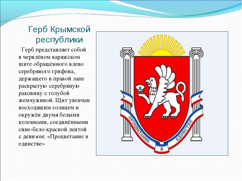 Герб Крымской республики Герб представляет собой в червлёном варяжском щите...
