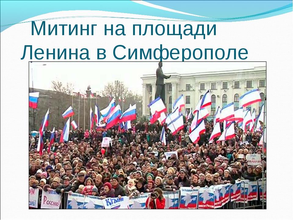 Митинг на площади Ленина в Симферополе