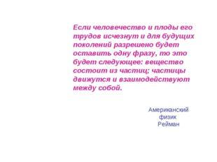 Американский физик Рейман Если человечество и плоды его трудов исчезнут и для