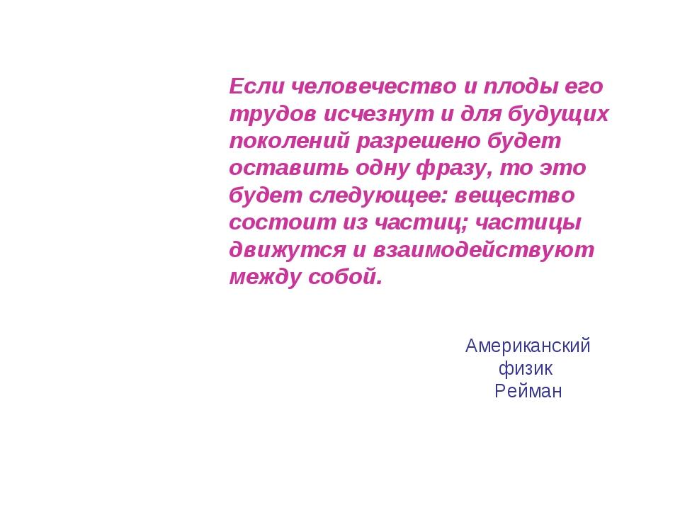 Американский физик Рейман Если человечество и плоды его трудов исчезнут и для...