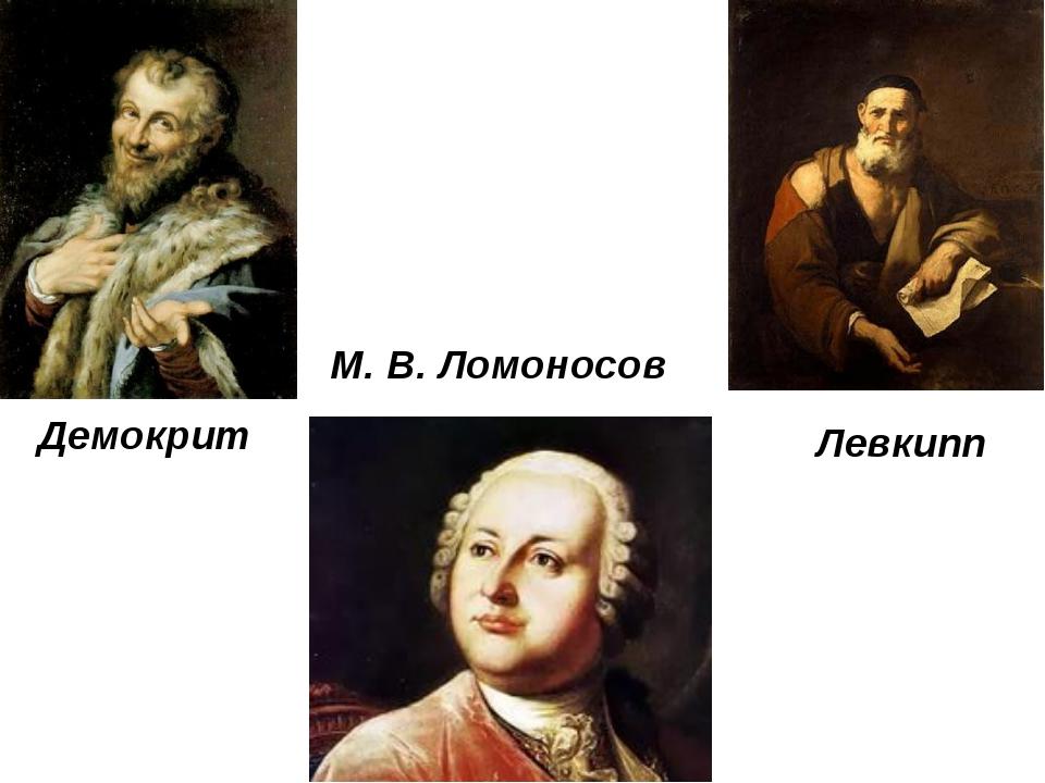 Демокрит Левкипп М. В. Ломоносов