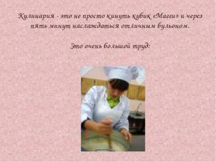 Кулинария - это не просто кинуть кубик «Магги» и через пять минут наслаждать