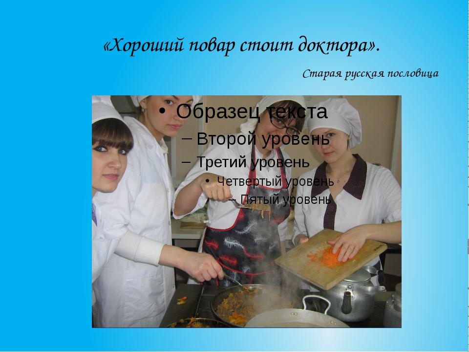 «Хороший повар стоит доктора». Старая русская пословица