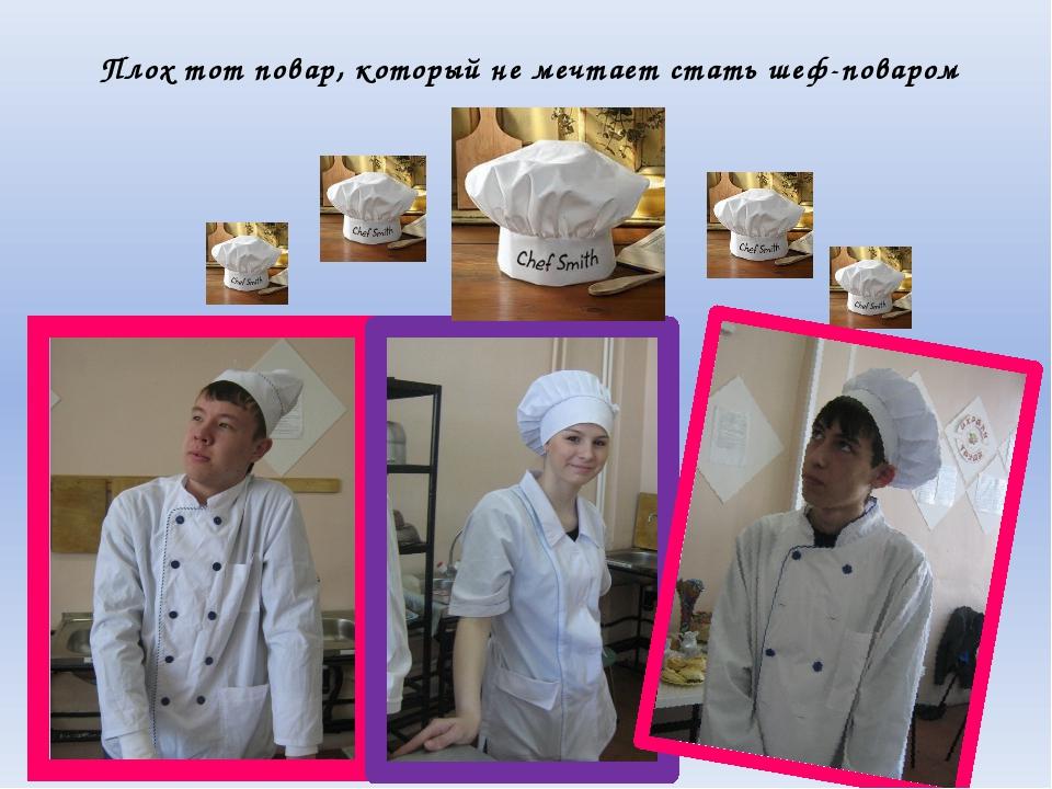 Плох тот повар, который не мечтает стать шеф-поваром