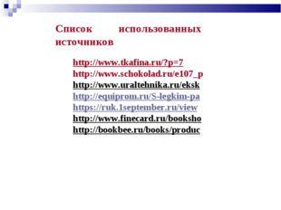 http://www.tkafina.ru/?p=7 http://www.schokolad.ru/e107_p http://www.uraltehn
