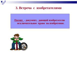 3. Встреча с изобретателями Патент - документ, дающий изобретателю исключител