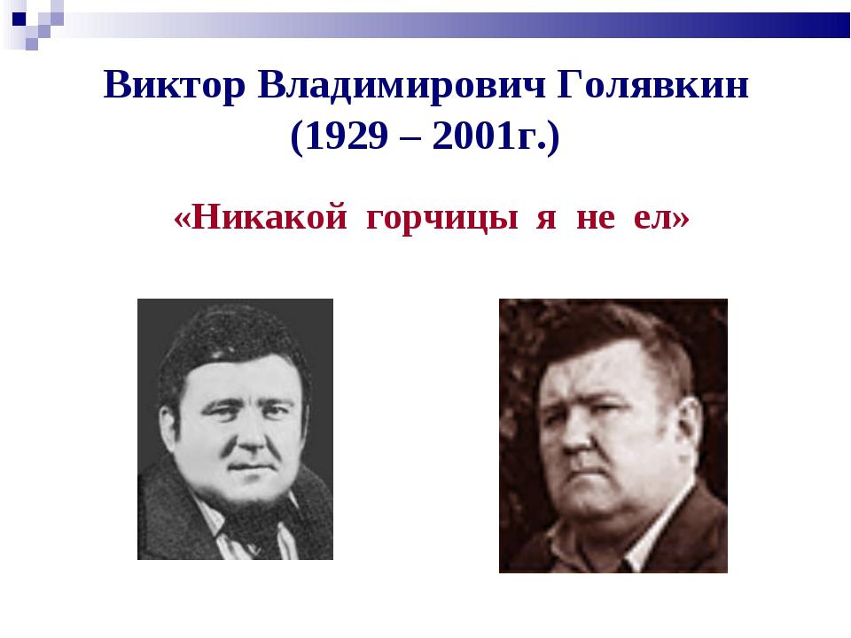 Виктор Владимирович Голявкин (1929 – 2001г.) «Никакой горчицы я не ел»